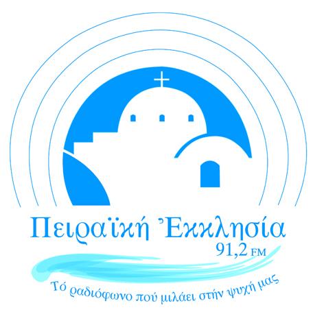 Γενέθλια του πρώτου εκκλησιαστικού ραδιοφωνικού σταθμού στην Ελλάδα