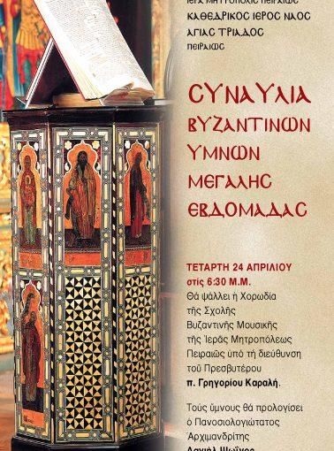 Εκδήλωση με Βυζαντινούς Ύμνους της Μεγάλης Εβδομάδας στον Πειραιά