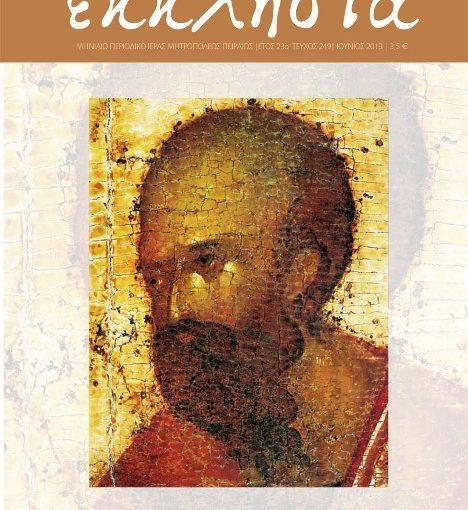 Κυκλοφόρησε το νέο τεύχος (τ. 249) του περιοδικού της Πειραϊκής Εκκλησίας
