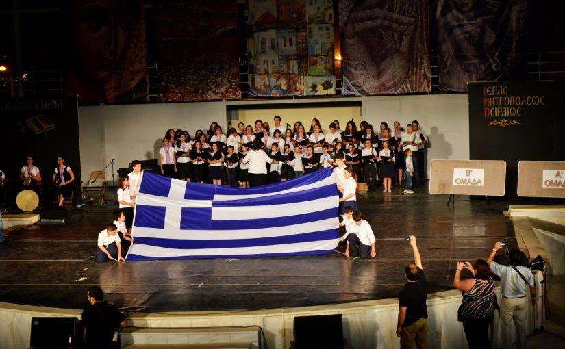 Βεάκειο 2013 «οι νέοι του Πειραιά γιόρτασαν και εμείς τους χαρήκαμε»