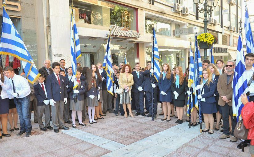 Ο εορτασμός της 28ης Οκτωβρίου στον Πειραιά