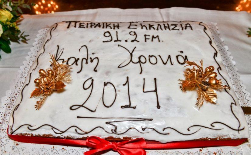 Το Ραδιόφωνο της Πειραϊκής Εκκλησίας γιόρτασε τα 25 χρόνια του και έκοψε την πρωτοχρονιάτικη πίτα