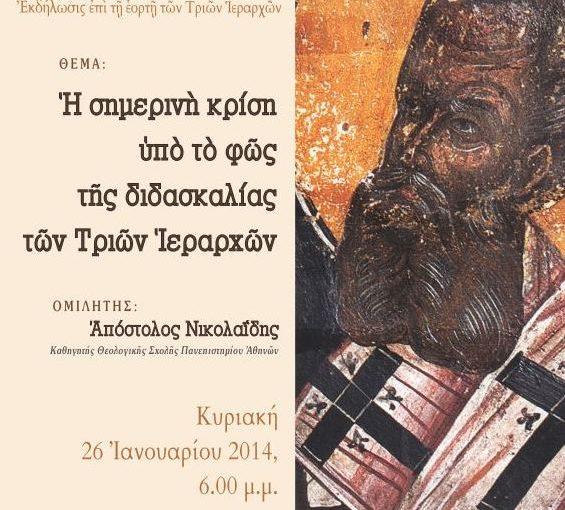 Εόρτιο βραδυνό προς τιμήν των εκπαιδευτικών στην Ιερά Μητρόπολη Πειραιώς