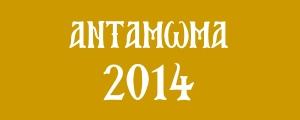 Αντάμωμα 2014 – Ανοιχτή Πρόσκληση