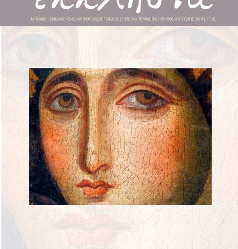 Κυκλοφόρησε το νέο τεύχος (τ. 261) του περιοδικού της Πειραϊκής Εκκλησίας
