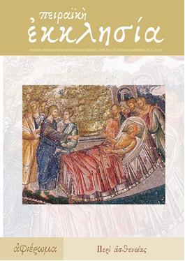 Κυκλοφόρησε το νέο τεύχος (τ. 264) του περιοδικού της Πειραϊκής Εκκλησίας