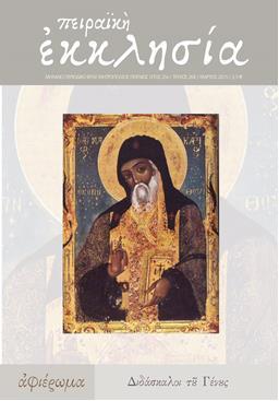 Κυκλοφόρησε το νέο τεύχος (τ. 268) του περιοδικού της Πειραϊκής Εκκλησίας