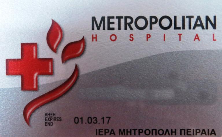 Τα θεραπευτήρια METROPOLITAN στηρίζουν την Εκπαιδευτική προσπάθεια της Ιεράς Μητροπόλεως Πειραιώς