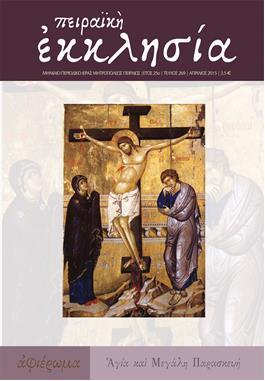 Κυκλοφόρησε το νέο τεύχος (τ. 269) του περιοδικού της Πειραϊκής Εκκλησίας