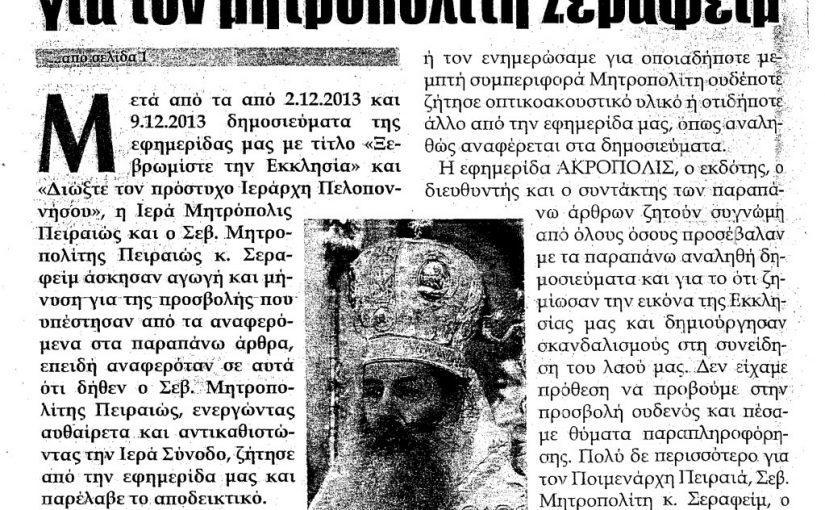 """Μήνυση του Μητροπολίτη Πειραιώς Σεραφείμ κατά του εκδότη της Εφημερίδας """"Ακρόπολη"""""""