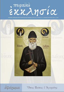 Κυκλοφόρησε το νέο τεύχος (τ. 272) του περιοδικού της Πειραϊκής Εκκλησίας