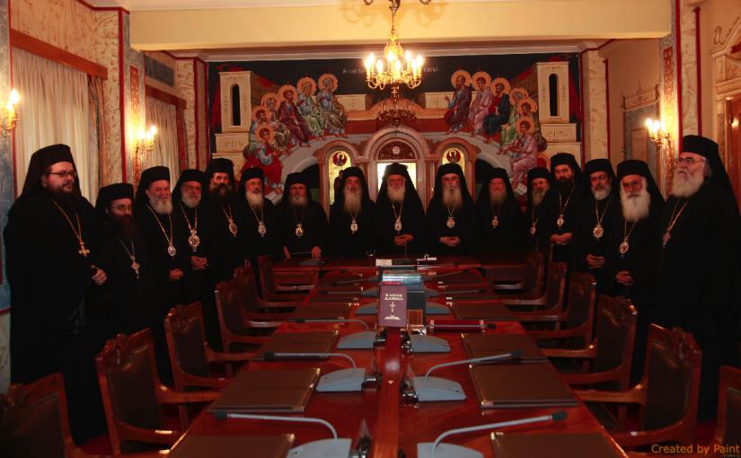 Επιστολή προς την Ιερά Σύνοδο της Εκκλησίας της Ελλάδος
