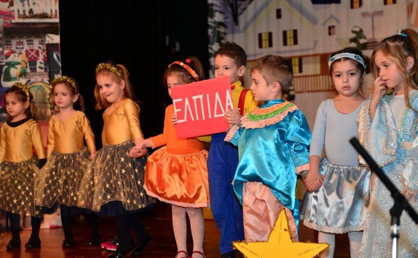 Χριστουγεννιάτικες γιορτές στον Παιδικό Σταθμό, στο Νηπιαγωγείο και τα Εκπαιδευτήρια της Μητροπόλεώς μας