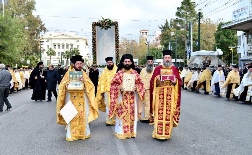 Πανηγυρικός εορτασμός Πολιούχου Πειραιώς Αγίου Σπυρίδωνα