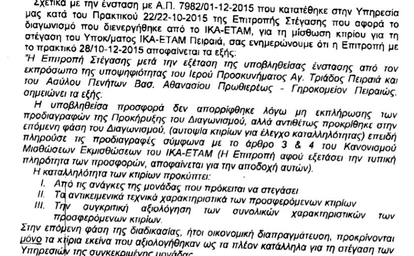Η παθογένεια του Ελληνικού Δημοσίου είναι η κύρια αιτία της κακοδαιμονίας της χώρας μας