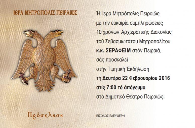 Τιμητική εκδήλωση για τα δέκα έτη Ποιμαντορίας του Σεβασμιωτάτου Μητροπολίτου κ.κ. ΣΕΡΑΦΕΙΜ