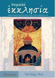 Κυκλοφόρησε το νέο τεύχος (τ. 278) του περιοδικού της Πειραϊκής Εκκλησίας