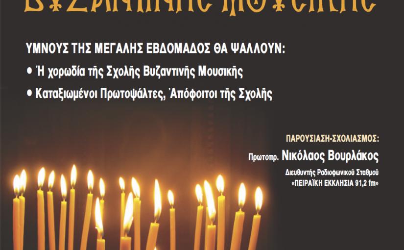 Συναυλία Βυζαντινής Εκκλησιαστικής Μουσικής