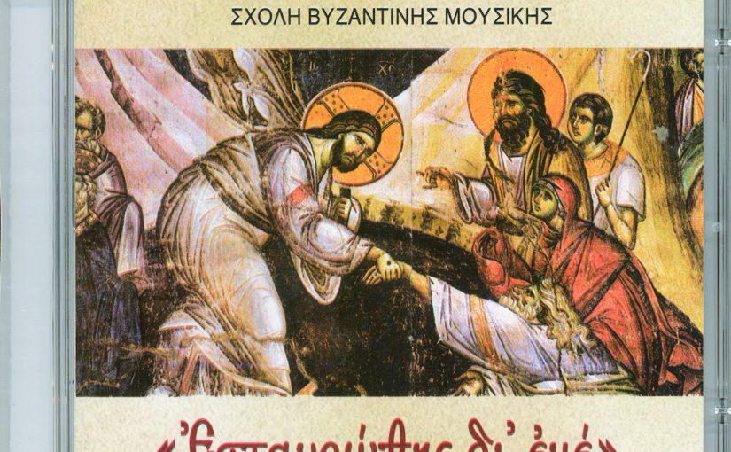 Ἐσταυρώθης δι ἐμέ – Ελλήνων Πάσχα