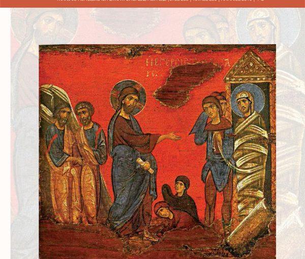 Κυκλοφόρησε το νέο τεύχος (τ. 280) του περιοδικού της Πειραϊκής Εκκλησίας