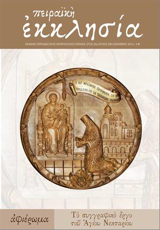 Κυκλοφόρησε το νέο τεύχος (τ. 286) του περιοδικού της Πειραϊκής Εκκλησίας