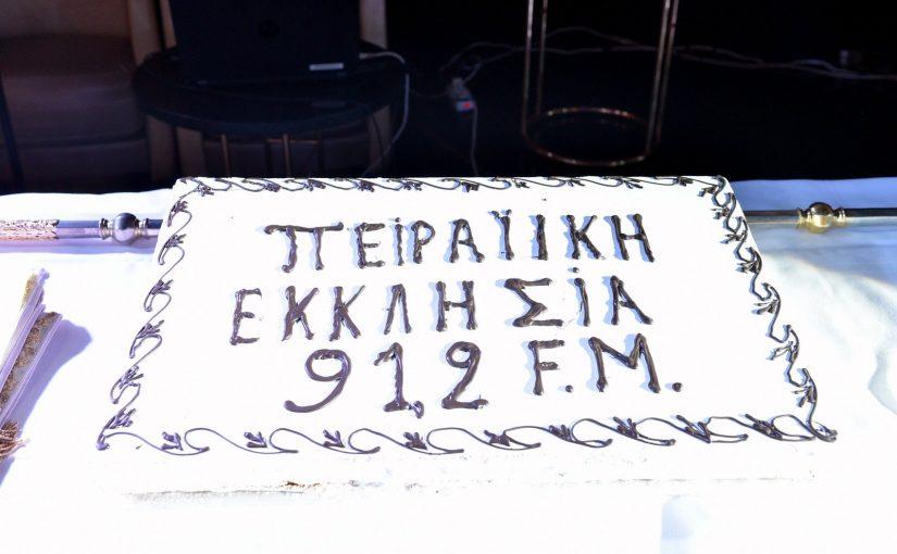 """Η κοπή βασιλόπιτας του ραδιοφωνικού σταθμού """"ΠΕΙΡΑΪΚΗ ΕΚΚΛΗΣΙΑ 91,2 FM"""""""