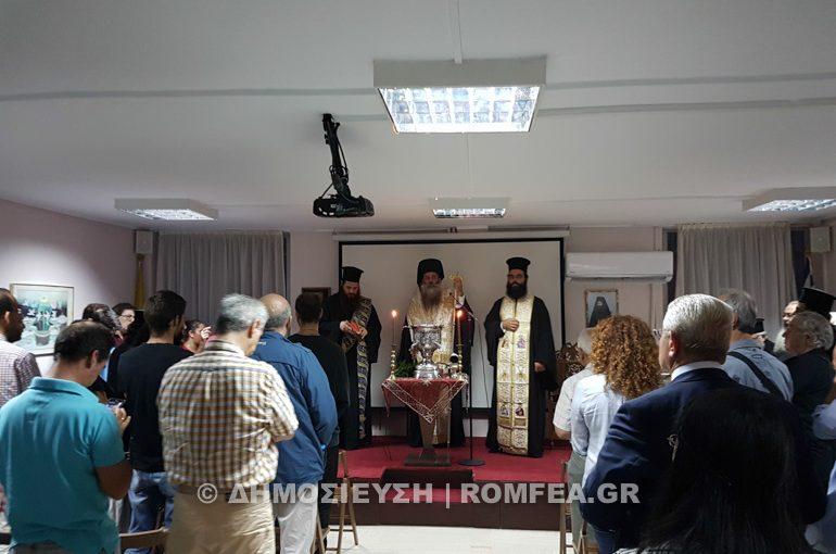 Αγιασμός στην Σχολή Βυζαντινής Μουσικής της Ι.Μ. Πειραιώς