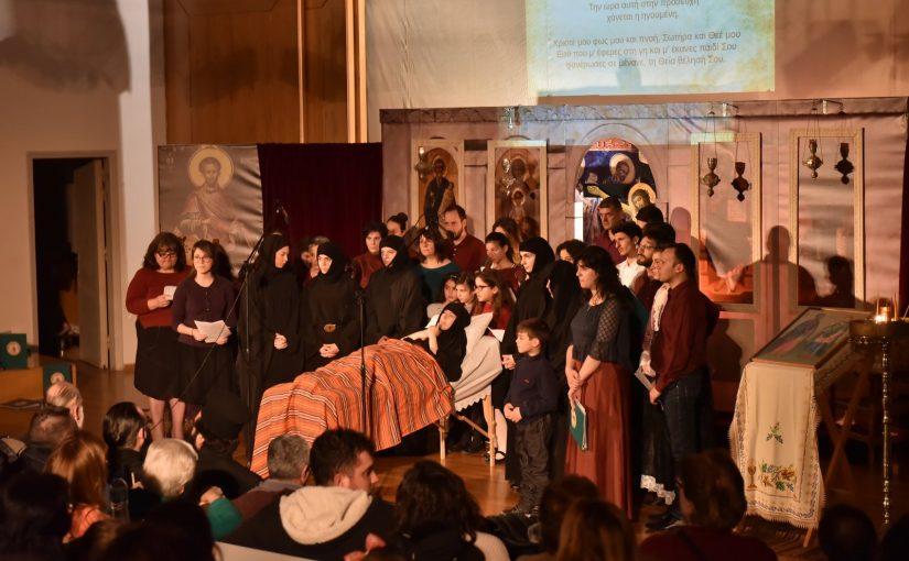 Εκδήλωση για την 25η Μαρτίου από το Γραφείο Νεότητος της Ιεράς Μητροπόλεως Πειραιώς