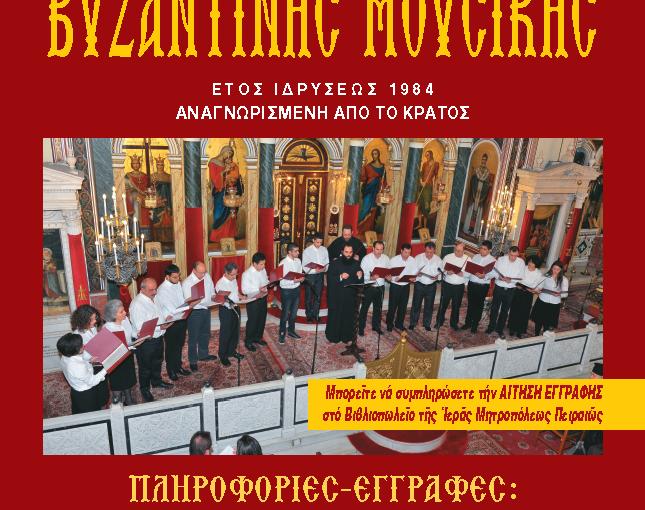 Άρχισαν οι εγγραφές στο Ωδείο και στην Σχολή Βυζαντινής Μουσικής της Ιεράς Μητροπόλεως Πειραιώς.