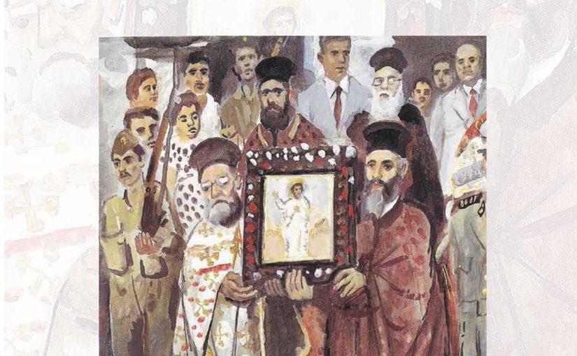 Κυκλοφόρησε το νέο τεύχος (τ. 308) του περιοδικού της Πειραϊκής Εκκλησίας