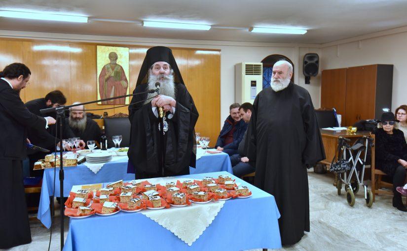 Ευλογία Βασιλόπιτας του Γραφείου Νεότητος της Ιεράς Μητροπόλεως Πειραιώς