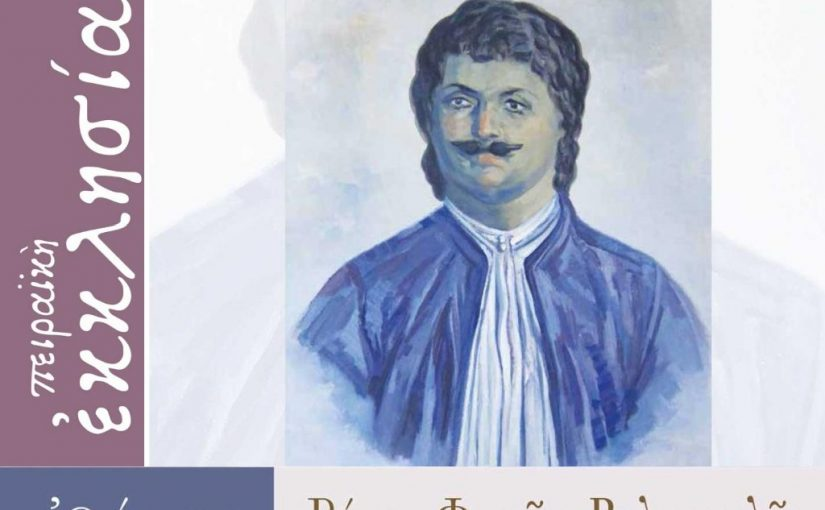 Στον Ρήγα Φεραίο (Βελεστινλή) αφιερωμένο το τεύχος Ιουνίου του περιοδικού Πειραϊκή Εκκλησία.