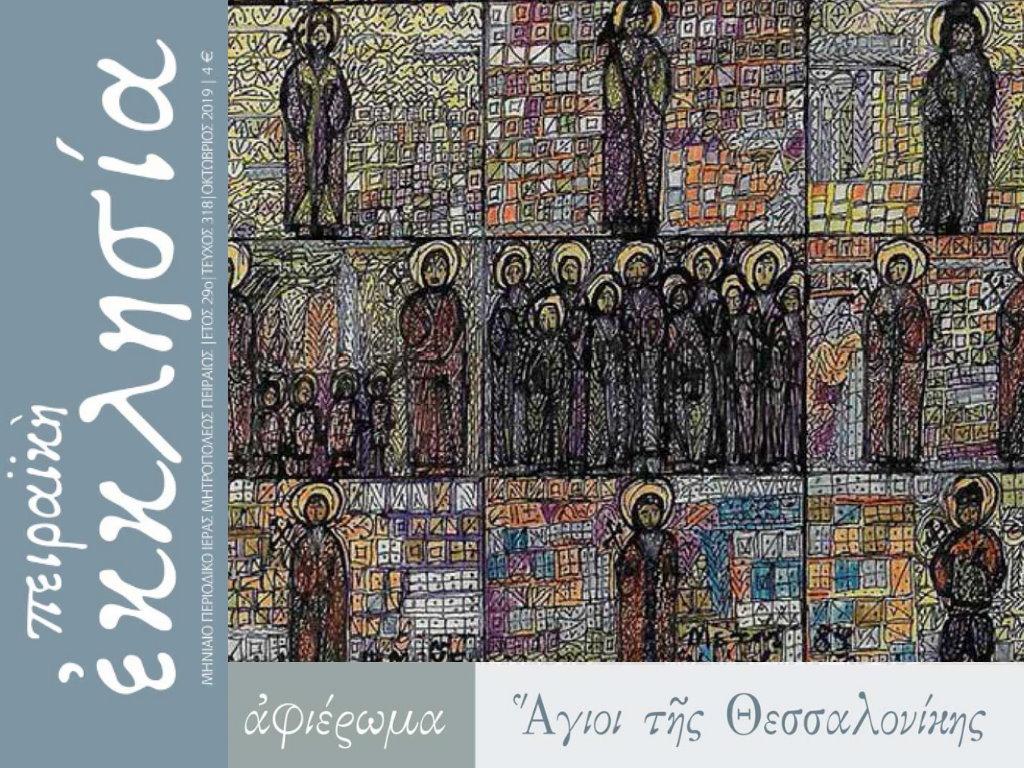 Κυκλοφόρησε το τεύχος του περιοδικού της Πειραϊκής Εκκλησίας για το μήνα Οκτώβριο 2019.