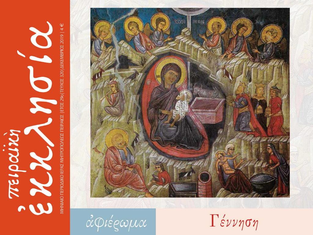 Κυκλοφόρησε το τεύχος του περιοδικού της Πειραϊκής Εκκλησίας για το μήνα Δεκέμβριο 2019.