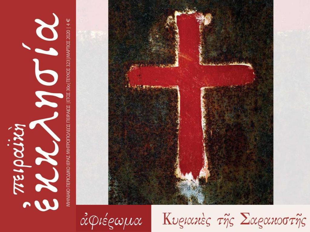"""Οι """"Κυριακές της Σαρακοστής"""" στο τεύχος Μαρτίου της Πειραϊκής Εκκλησίας."""