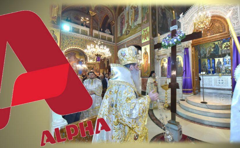 Η τηλεόραση του ALPHA θα μεταδώσει απευθείας Ακολουθίες από τον Ιερό Ναό Αγίας Τριάδος Πειραιώς.