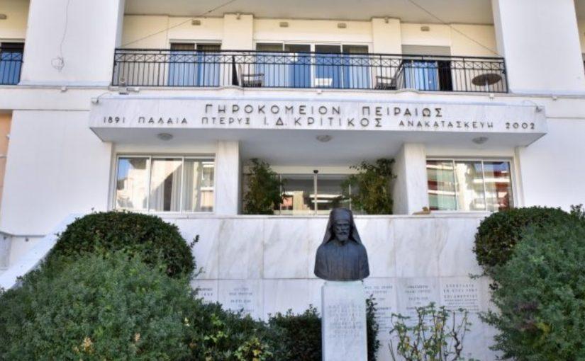 Την τήρηση όλων των μέτρων ασφαλείας και προστασίας στο Γηροκομείο Πειραιώς επιβεβαίωσε κλιμάκιο από την Ανεξάρτητη Αρχή Διαφάνειας.