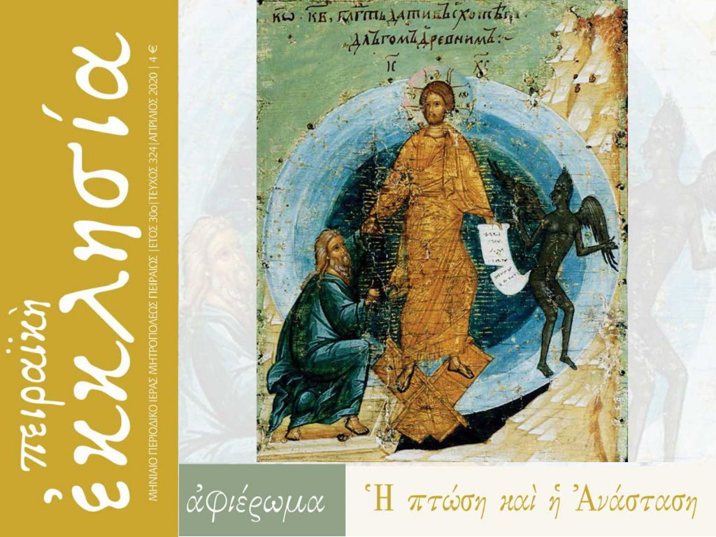 """""""Η πτώση και η Ανάσταση"""" στο τεύχος Απριλίου του περιοδικού """"Πειραϊκή Εκκλησία""""."""