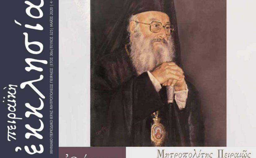 Αφιερωμένο στο μακαριστό Γέροντα πρώην Πειραιώς κυρό Καλλίνικο το τεύχος Μαΐου της Πειραϊκής Εκκλησίας.