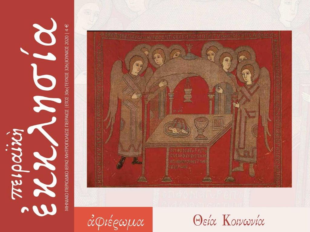 Κυκλοφόρησε το τεύχος του περιοδικού της Πειραϊκής Εκκλησίας για το μήνα Ιούνιο 2020.