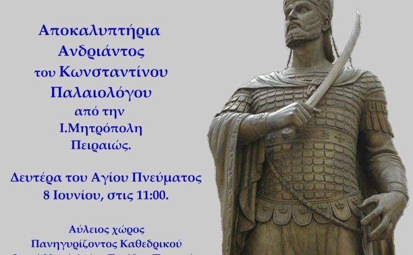 Η Ι.Μητρόπολη Πειραιώς τιμά την Εθνική Παλιγγενεσία με αποκαλυπτήρια ανδριάντος του Κωνσταντίνου Παλαιολόγου.