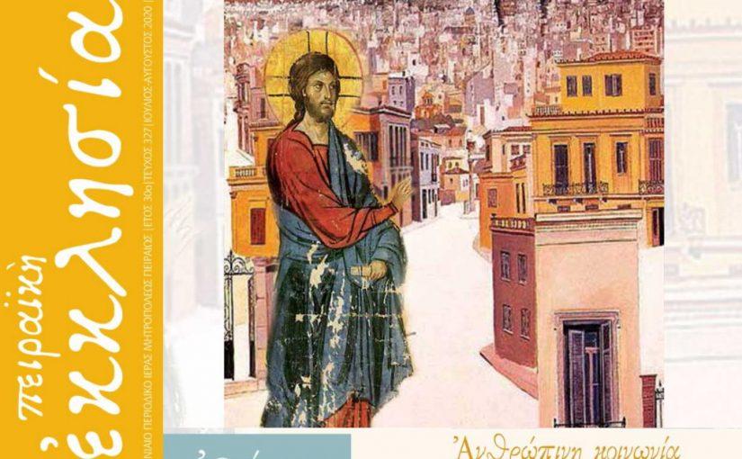 Κυκλοφόρησε το τεύχος Ιουλίου/Αυγούστου της Πειραϊκής Εκκλησίας.