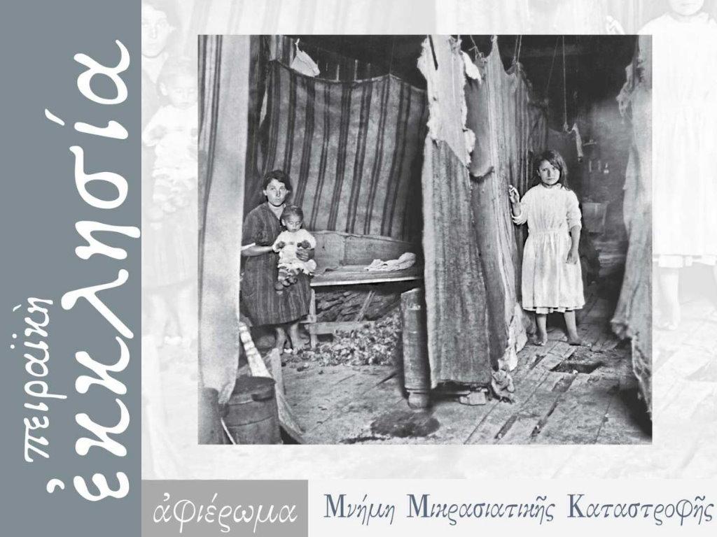 """""""Μνήμη Μικρασιατικής Καταστροφής"""", στο τεύχος Σεπτεμβρίου του Περιοδικού """"Πειραϊκή Εκκλησία""""."""