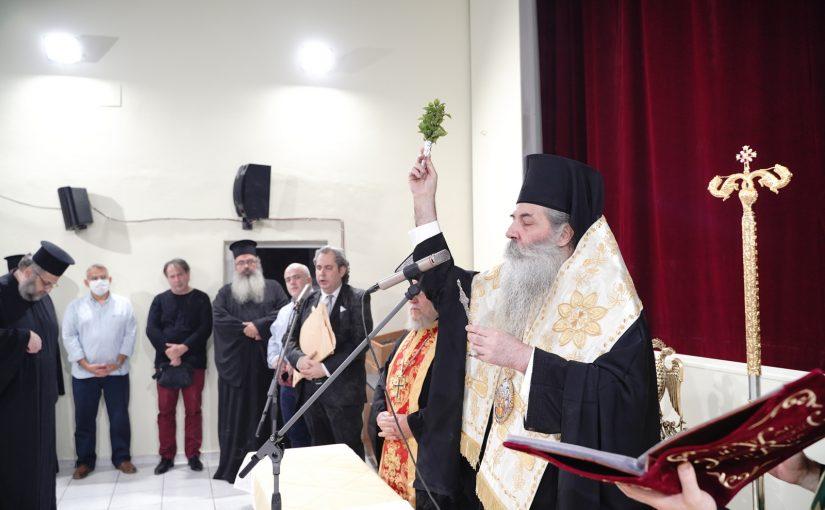 Αγιασμός για την έναρξη μαθημάτων στο Ωδείο της Ιεράς Μητροπόλεως Πειραιώς