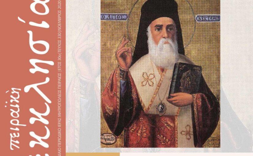 Αφιερωμένο στον Άγιο Νεκτάριο Πενταπόλεως, το νέο τεύχος του Περιοδικού Πειραϊκή Εκκλησία.