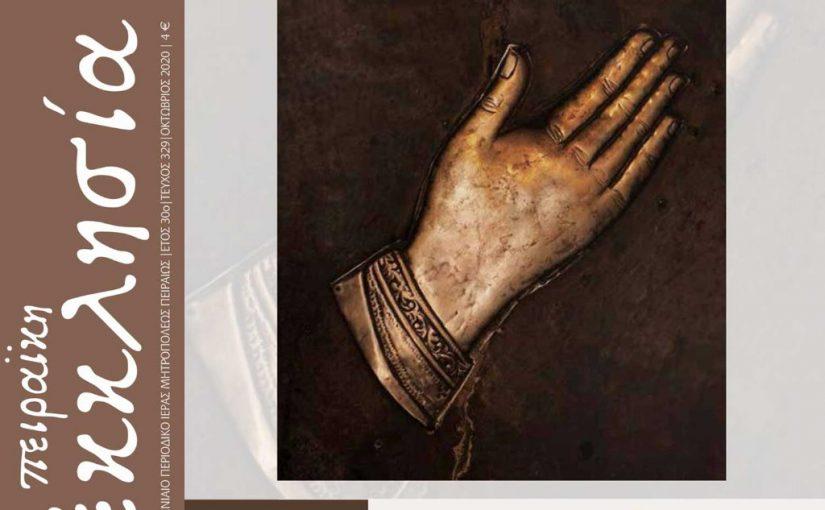 """""""Η κοινή και η κατ' ιδίαν προσευχή"""" στο τεύχος Οκτωβρίου της Πειραϊκής Εκκλησίας."""
