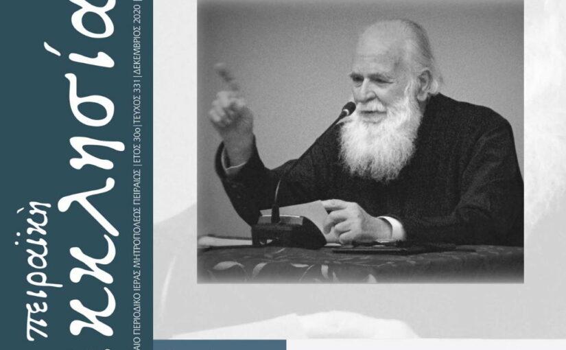 """Κυκλοφόρησε το τεύχος Δεκεμβρίου του περιοδικού """"Πειραϊκή Εκκλησία""""."""