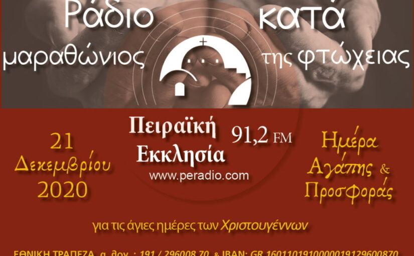 «Ραδιομαραθώνιος κατά της φτώχειας» από την Πειραϊκή Εκκλησία 91,2 fm μέσα από την τηλεόραση του MEGA.
