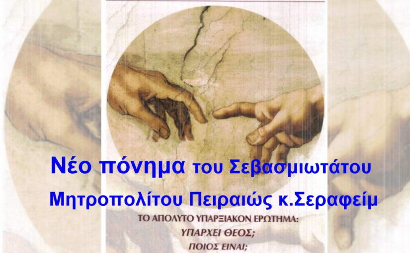 """Νέο πόνημα του Σεβ.Μητρ.Πειραιώς: """"Το απόλυτο υπαρξιακόν ερώτημα: Υπάρχει Θεός; Ποιος είναι;"""""""