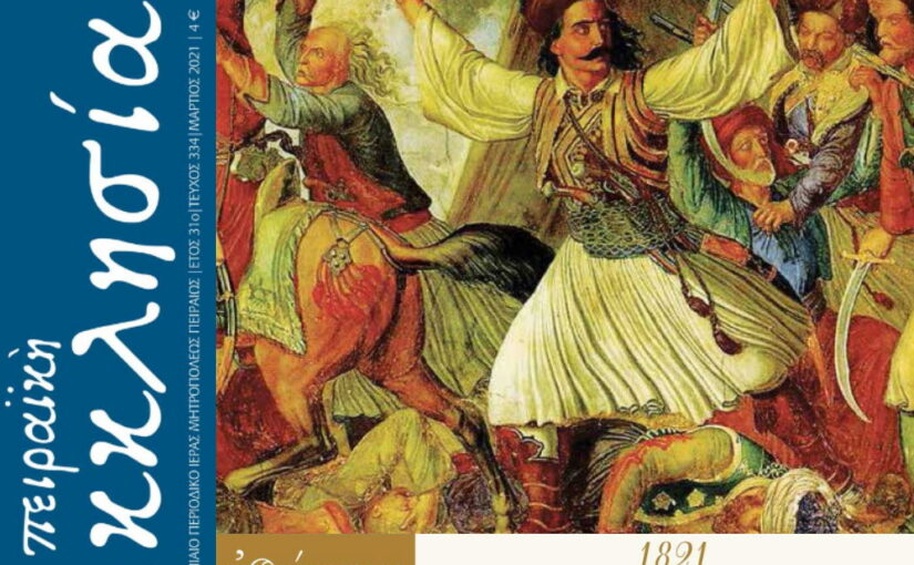 """""""1821-Τα πρόσωπα της Επανάστασης"""" στο τεύχος Μαρτίου 2021 του περιοδικού της Πειραϊκής Εκκλησίας."""